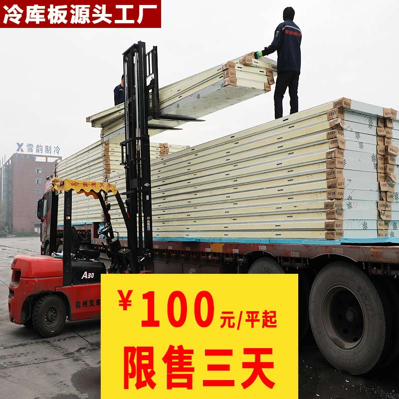 Ensemble complet de stockage à froid de l'équipement de stockage congelé petit ménage 220v planche froide de stockage en polyuréthane plaque d'isolation plaque en acier inoxydable