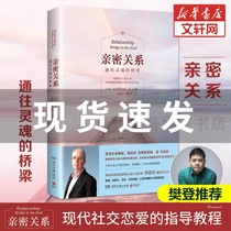 Intimacy Book Genuine Christopher Marriage and The Mind of Sex Reading 脩 social love