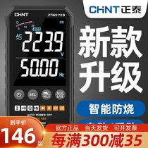 Chint multimeter Digital high precision intelligent multi-function full automatic range Small electrical multimeter clamp meter