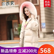 SNOW FLYING/Ms. Snow Zhongfei Down Garment Medium-length Large-collar Thickened Korean Version Easy Winter Coat