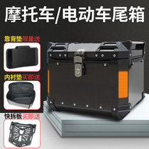 Motorcycle stainless steel tail box Large pedal electric car trunk storage box Universal calf quick release tail box