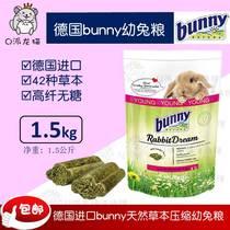 Германия Кролик молодой корм для кроликов импортная травяная пища 1 5 кг с высоким содержанием клетчатки без синтетического корма для молодых кроликов партия 22 года