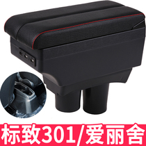Peugeot 301 handrail box dedicated to Citroens new Elysee Dongfeng logo 301 original modified central handrail