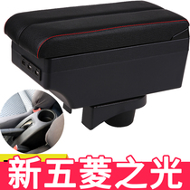 New Wuling light armrest box 6390 special 6389 accessories 6388 central handrail box original modification decoration