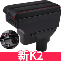 2017 Kia K2 armrest box dedicated to 2018 KX CROSS central channel hand-held original modified accessories