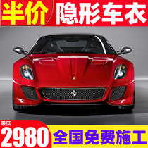 Invisible car clothing film Imported tpu paint protective film whole car transparent rhinoceros skin car film scratch-resistant self-repair