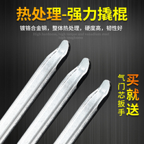 Bicycle tire pry rod motor vehicle tire removal tool pry 槓 bicycle prying rod pick tire stick crowbar
