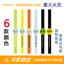 Baking strips sticker bread West cake blister box Packaging seal decoration Baking