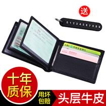 Leather drivers license cover personality creative mens drivers license book protection all-in-one package female motor vehicle driving two-in-one