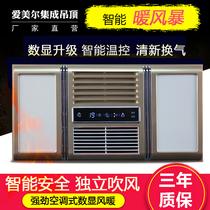 Air-conditionné Type Air-conditionné bain tycoon intégré plafond intégré salle de bains air chaud ventilation éclairage cinq-en-un salle de bains chauffage