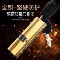 Anti-theft door lock core Super c-class lock core Universal household door Indoor door Super d-class 54 all-copper ab old-fashioned lock core