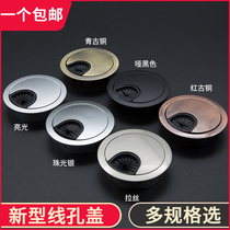 Computer desk threading hole cover plate Desktop wiring box sealing cover Desk decorative ring opening hole opening hole round hole cover