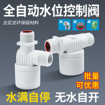 Water tower water tank float valve switch water level automatic water stop water replenishment controller water full self-stop valve water inlet