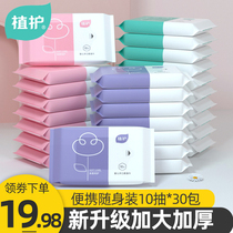 Plant protection baby wipes paper bag portable carry-on pack 30 bags of young children newborn baby hand mouth fart special household