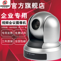 Macro View HD Video conferencing camera remote system 1080P 3 times times wide angle lens USB Free Drive