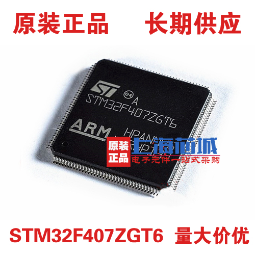 STM32F407ZGT6 LQFP144 original genuine new batch microcontroller quantity is large and bargainable