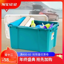 Alice Iris large 56L car locker outdoor multi-function storage box finishing box TTB450