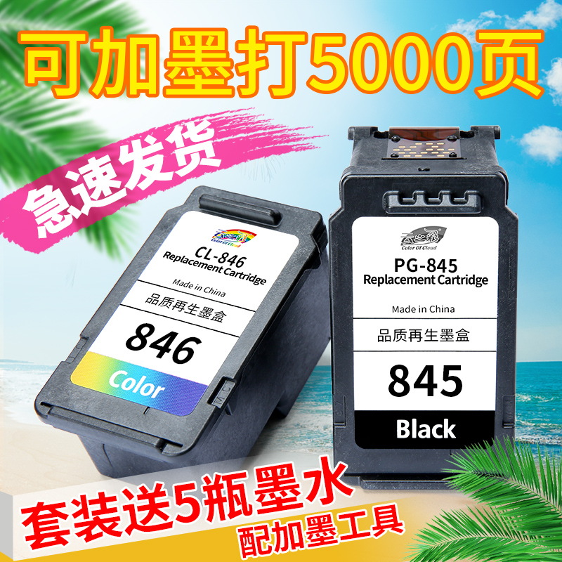 Clouds color for Canon 845 cartridge 846 cartridge MG3080 2980 2580S 2400 TS3180 3380 308 208 TR4580 iP2880 845S cartridge easy ink