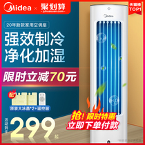 U.S. air-conditioning fan air-conditioner home refrigeration fan small water-cooled air-conditioning mini dormitory vertical single-air-conditioning machine