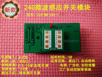 24G microwave module microwave induction switch microwave radar human induction module Induction Door Module