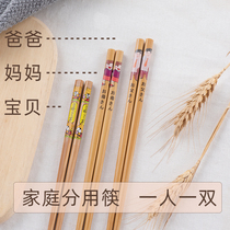 Parent-child bamboo chopsticks household one person one chopsticks single-packEd Japanese childrens wooden bamboo family with cute exclusive public chopsticks