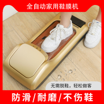 Door shoe cover machine Household automatic new disposable shoe film machine Heat shrinkable film stepping foot intelligent commercial foot cover device