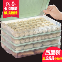 Dumpling box frozen dumplings household refrigerator fresh storage box wonton box multi-layer dumpling tray frozen dumpling artifact