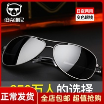 Sunglasses male driving glasses day and night dual-use color sunglasses night vision polarizing driving mirror driver Toad tide