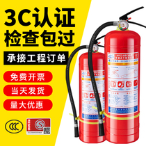 Fire extinguisher shop with 4 kg portable dry powder household factory special vehicles with 1 2 3 5 8 kg fire equipment