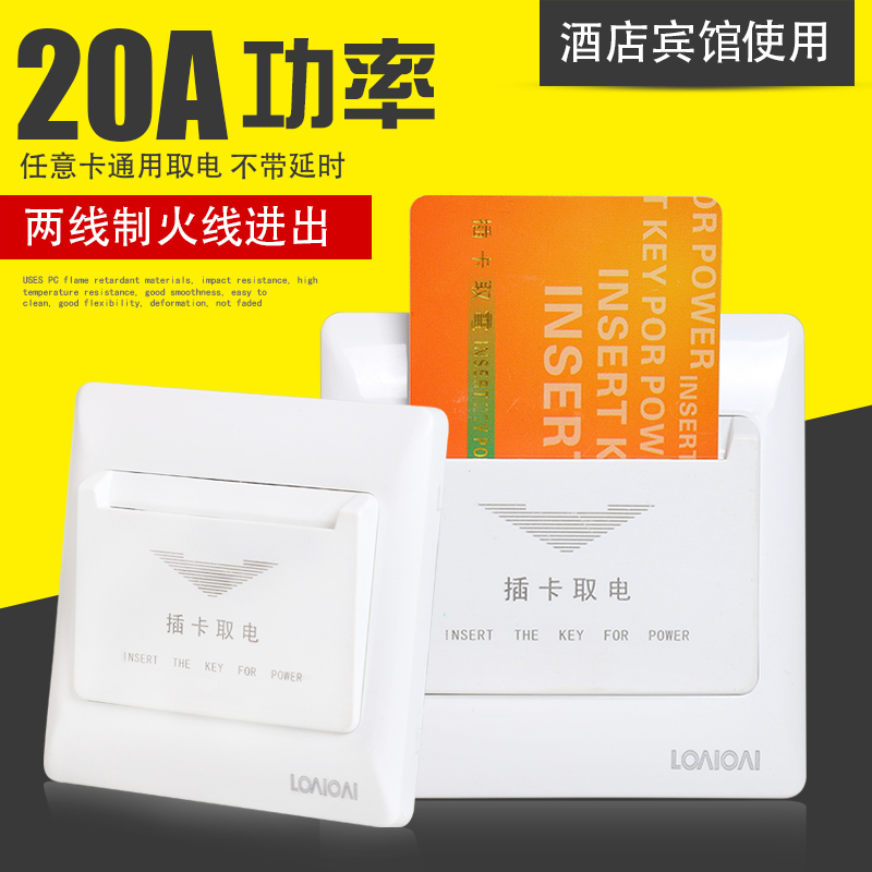Plug-in Card Switch Hotel Two-wire Arbitrary Card Switch 20A Mechanical Type without Delay