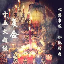 Fifteen days Love magic candle Love deepens feelings Repair feelings Stay away from small three high frequency astral candles