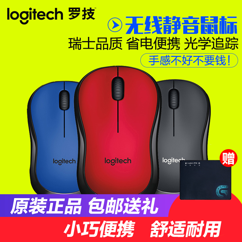 Baoyou Logitech M220 Office Wireless Mouse Office Apple Laptop Desktop Computer Mouse