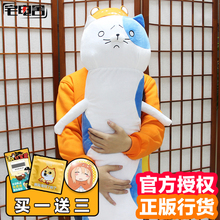 Residential power house genuine dry goods sister, small buried head big cat plush and other body pillow dolls animation surrounding dolls