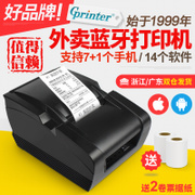 Gpilot GP58MB thermal cashier small hungry U.S. automatic single mobile phone Bluetooth printer