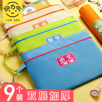 Fast Liwen A4 primary school students with a classification of large-capacity examination papers to collect bags to learn the bag tote to make up the language math homework materials remedial subject pull canvas subject student documents