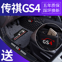GAC Chuanqi gs4 Ottomans surrounded by 2019 legendary GS4 dedicated Daquan surrounded by wire circle car mats
