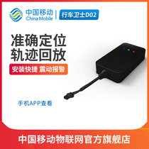 China Mobile driving guard D02 automobile anti-theft device electric motorcycle GPS positioning tracking anti-drop alarm