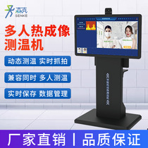Face recognition temperature measuring machine Shopping mall automatic thermal imaging temperature detector Multi-infrared sensing camera