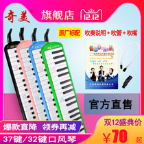 Chimei gag piano 37 keys 32 keys students with children beginners male and female adult full music An Yangkou Blowpipe Chin