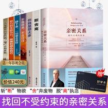 (Yanden Reading Club) genuine full 7 volumes of intimate relationship writer Zhang Defen translated the bridge to the soul of the soul of the soul脩