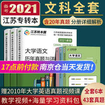 Genuine spot 2021 new edition of the special transfer of Jiangsu Arts and Sciences the real question paper and detailed analysis of jiangsu special transfer of this university English  computer foundation  university language teacher Zhao Xuan editor-in-chief