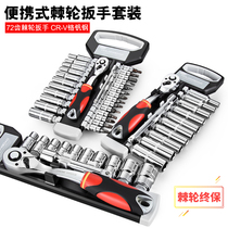 Big fly mid fly small fly sleeve wrench set universal outer hexagonal casing fast ratchet wrench tool Multifunctional