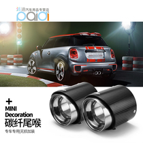 Dedicated to the Mini Mini cooper retrofit carbon fiber tailpip countryman modified JCW exhaust pipe