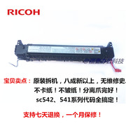 Ricoh MP1800 180119112012 1812L 1810LD 1813 2000SP fuser assembly