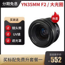 Yongnuo lens YN35mm F2 large aperture AF lens 35mm f 2 0 fixed focal lens Nikon Canon mouth