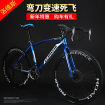 Variable speed dead flying bicycle mens road race bike live fly bending muscle double disc brake solid tire student female adult