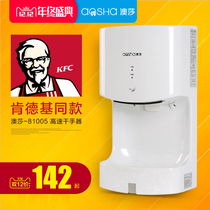 Aussie bathroom commercial dryer toilet baking mobile phone hand dryer automatic induction dryer blowing mobile phone