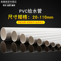 pvc pipe pvc water pipe upvc pipe pipe adhesive pipe plastic drinking water pipe thickening