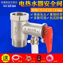 Suitable for Hailemeis AO Smith electric water heater relief valve check valve pressure valve water pipe relief valve