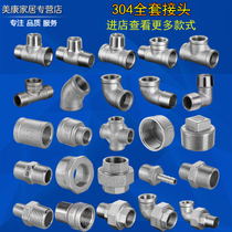 304 stainless steel connector inside and outside silk three-way elbow to wire direct 4 points water pipe threaded outer wire accessories